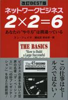 ドン・フェイラ(Don Failla)の「2x2=6」